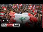 شاهد مظاهرات طلابية احتجاجًا على رفع أقساط الجامعات في لبنان